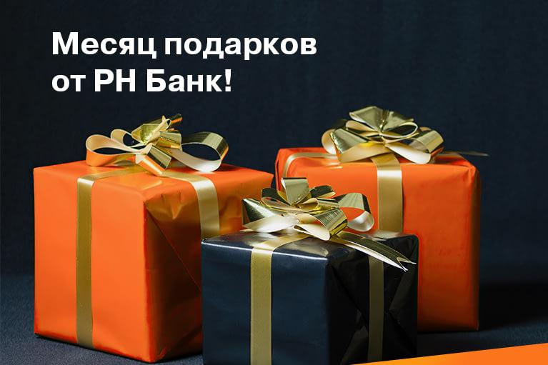 Месяц подарков от РН Банк!